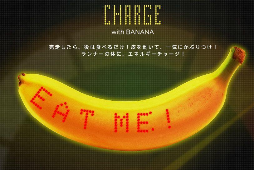 smart-banana-wearable-tech-tokyo-marathon